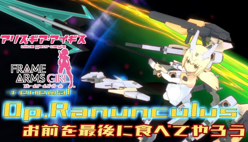 """[Alice Gear x FAG]Special Space Operation Op. Ranunculus VERYHARD Lv105 """"Let's eat you last"""" Basera ..."""