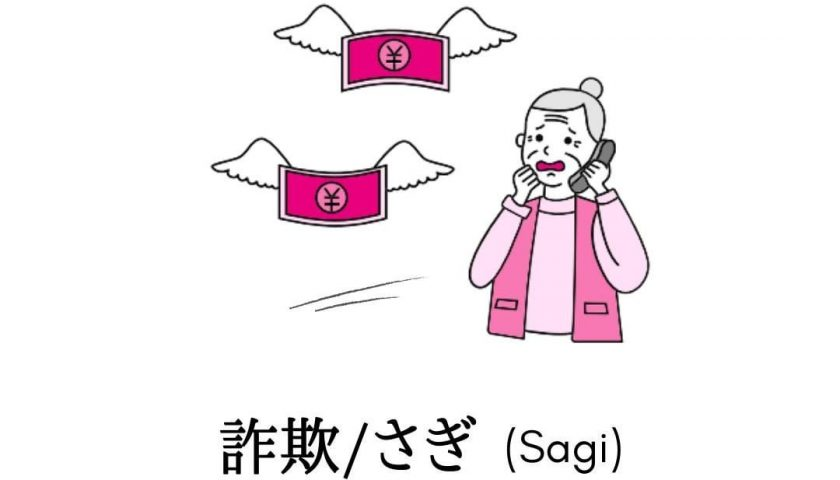 Have you ever heard the word 詐欺, Sagi in Japanese?💡  It means fraud or scam, and is very visible in Japan in the form o...
